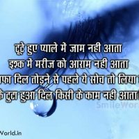 Very Sad Bewafa Shayari in Hindi With Images