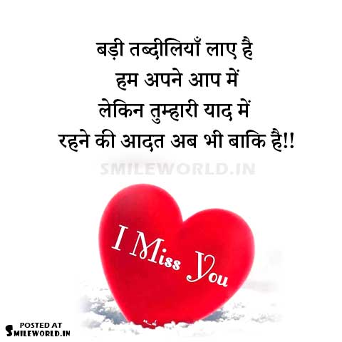Yaad Miss You Love Pyar Shayari with Images