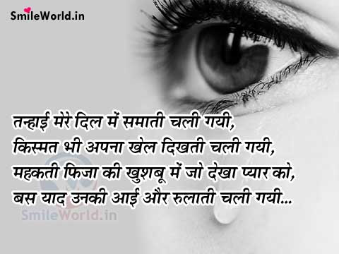 Yaad Unki Aayi Aur Rulati Chali Gayi Sad Love Shayari