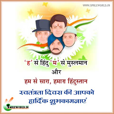 Ham Se Sara, Hamara Hindustan Independence Day Images Wishes