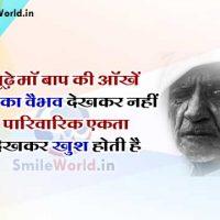Maa Baap Parivar Quotes in Hindi Anmol Vachan