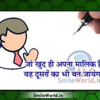 Malik Owner Quotes in Hindi Sayings