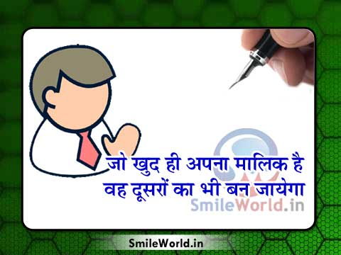 Malik Owner Quotes in Hindi Sayings
