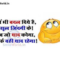 Meine Bhi Badal Diye Hai Attitude Status in Hindi