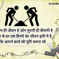 Parishram Quotations Work Quotes in Hindi
