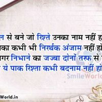 Rishte Relationship Quotes with Images in Hindi