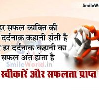 Safalta Success Quotes in Hindi with Pictures