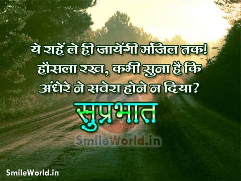 good morning motivational quotes in hindi for facebook status