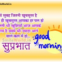 Good Morning Shayari in Hindi Font With Images