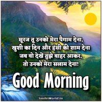 Good Morning Shayari in Hindi With Images for Girlfriend