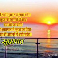 Good Morning Suprabhat Wishes in Hindi Shayari