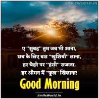 Hindi Good Morning Shayari Image for Facebook