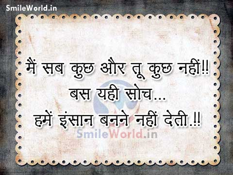 Khudgarz Insaan Quotes in Hindi Suvichar Images
