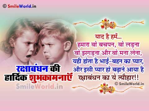 Rakhi Raksha Bandhan Wishes in Hindi Greeting Cards Images