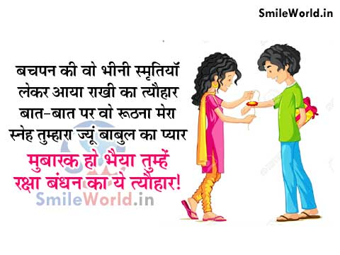 Raksha Bandhan Greetings in Hindi for Brother