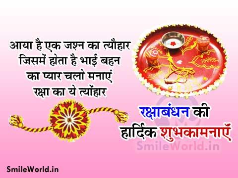 Raksha bandhan ki hardik shubhkamnaye in hindi images raksha bandhan ki hardik shubhkamnaye in hindi altavistaventures Images
