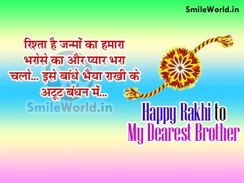 Raksha Bandhan Wishes Message in Hindi for Brother