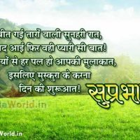 Suprabhat Shayari Image Wishes for Facebook