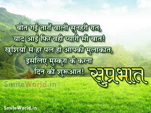 Suprabhat Shayari Image Wishes for Facebook