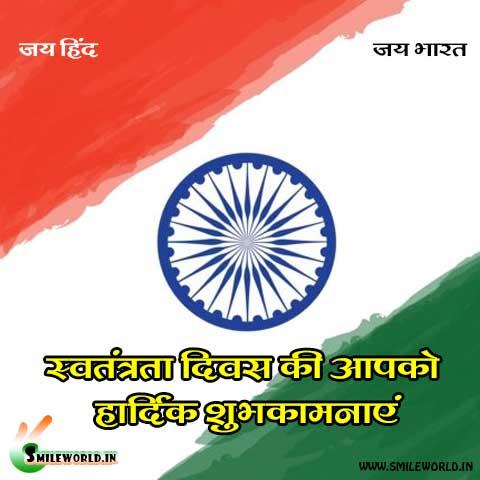 Swatantrata Diwas Ki Aapko Hardik Subhkamnaye