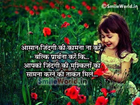 Asan Zindagi Mushkil Quotes in Hindi Anmol Vachan