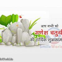 Beautiful Ganesh Chaturthi Hindi Wallpapers Wishes