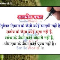 Best Anmol Vachan Suvichar Quotes in Hindi for Facebook