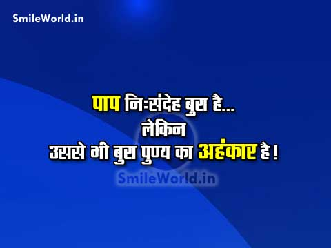 Best Paap Punya Quotes and Sayings in Hindi