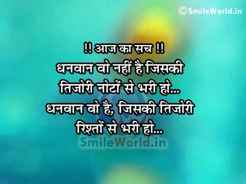 Best Relationship Rishte Quotes in Hindi for Facebook