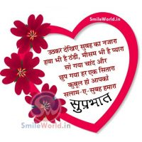 Cute Good Morning Wishes Shayari in Hindi for Girlfriend