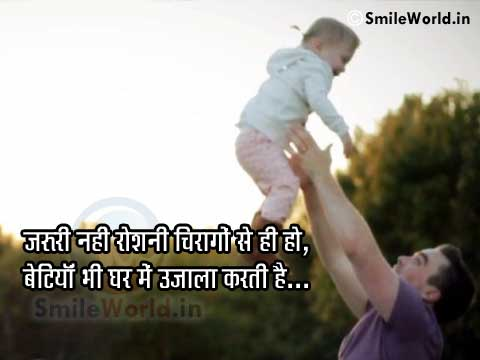 Daughter Betiyan Quotes in Hindi Best Sayings