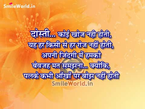 Friendship Dosti Shayri in Hindi for Facebook