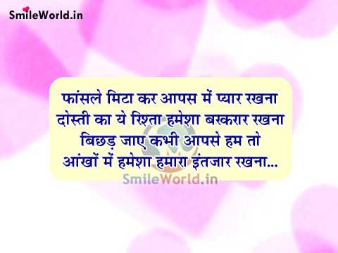 Friendship Dosti IntezaarShayari in Hindi With Images