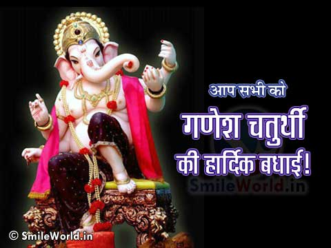 Ganesh Chaturthi Greetings Wishes Images in Hindi