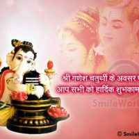 Ganesh Chaturthi Greetings in Hindi for Facebook