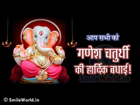 Ganesh Chaturthi Hindi Wishes for Whatsapp Images