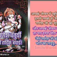 Ganesh Chaturthi Ki Hardik Badhai Wishes in Hindi Images