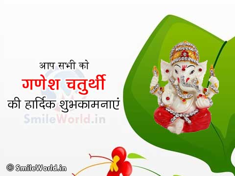 Ganesh Chaturthi Ki Hardik Shubh Kamna in Hindi