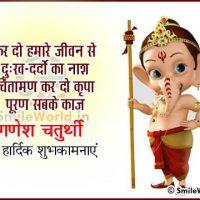 Ganesh Chaturthi Ki Hardik Shubhkamnaye in Hindi Images