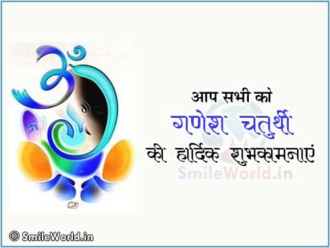 Ganesh Chaturthi Shubh Kamna in Hindi Greeting Cards