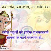 Ganesh Chaturthi Shubhkamnaye Wishes in Hindi Images