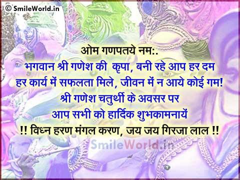 Ganesh Chaturthi Shubhkamnaye Wishes in Hindi for Facebook