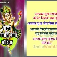 Ganesh Chaturthi Wishes Greetings in Hindi Images