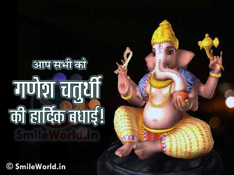 Ganesh Chaturthi Wishes in Hindi for Facebook Images