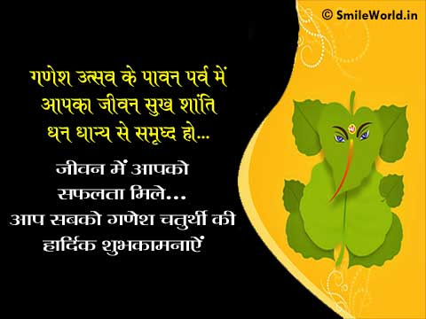 Ganesh Utsav Wishes Ganesh Chaturthi Hindi Greetings
