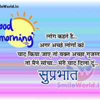 Good Morning Wishes for Girlfriend in Hindi With Images