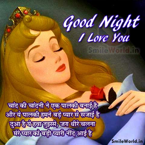 Good Night Greetings Wishes in Hindi for Girlfriend