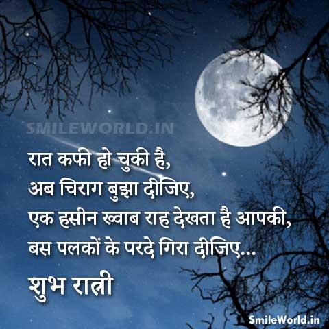 Good Night Shayari in Hindi for Girlfriend With Images