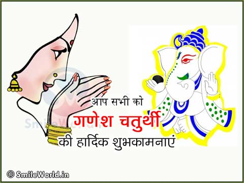 Hindi Ganesh Chaturthi Wishes and Images