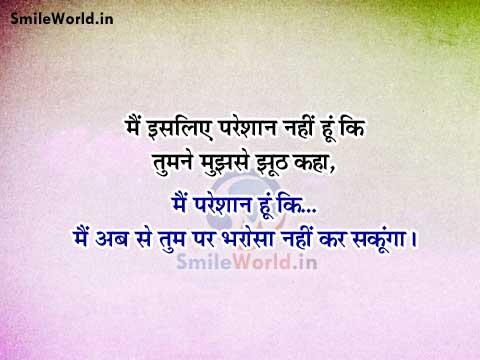 Jhoot Bolna Bharosa Todna Broken Trust Quotes in Hindi